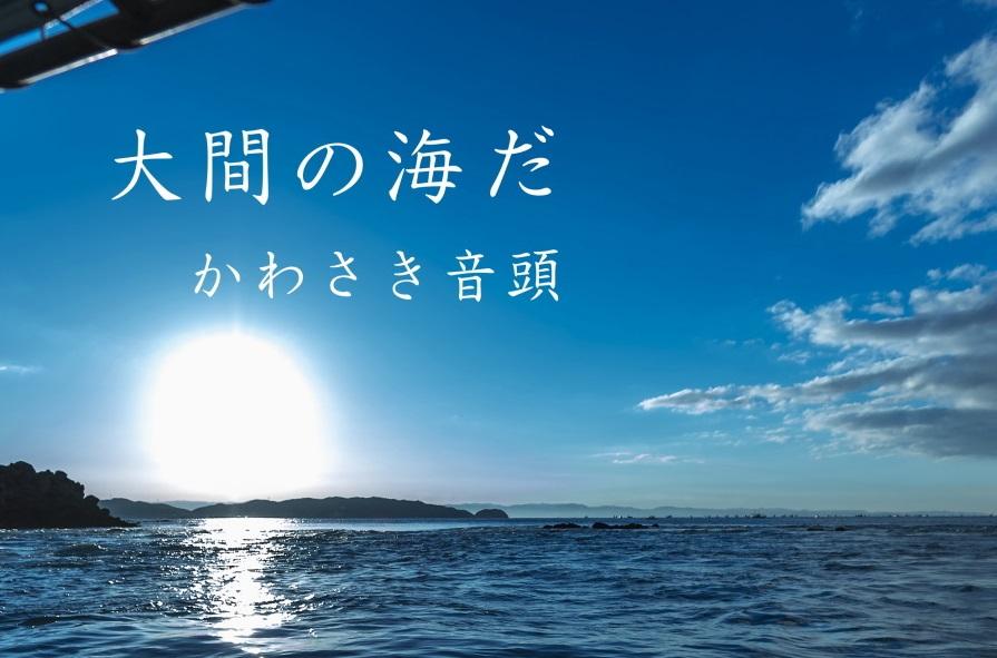 木村守一さん専用ページ