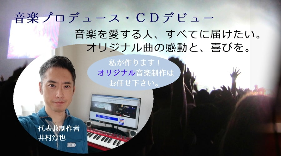 プロデュースソングメーカートップ画像