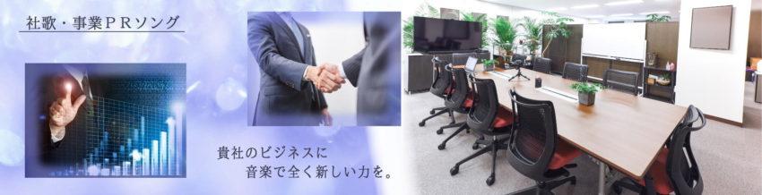 社歌・事業PRソングメーカー