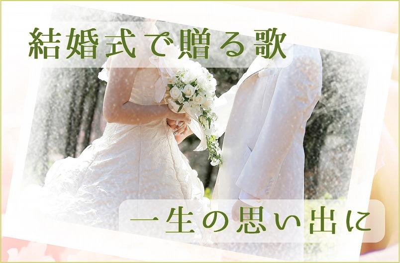 結婚式・記念日に送る歌