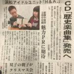 静岡新聞掲載記事