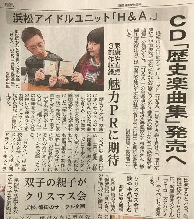 静岡新聞への記事掲載
