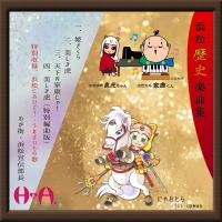 H&A. 浜松歴史楽曲集
