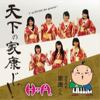 903_idol_ha_ieyasu2