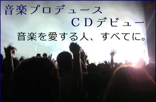 音楽プロデュース・CDデビュー