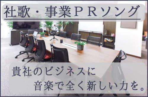 社歌・事業PRソング制作