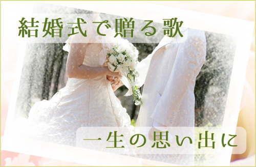 結婚式で贈る歌