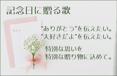 記念日に贈る歌
