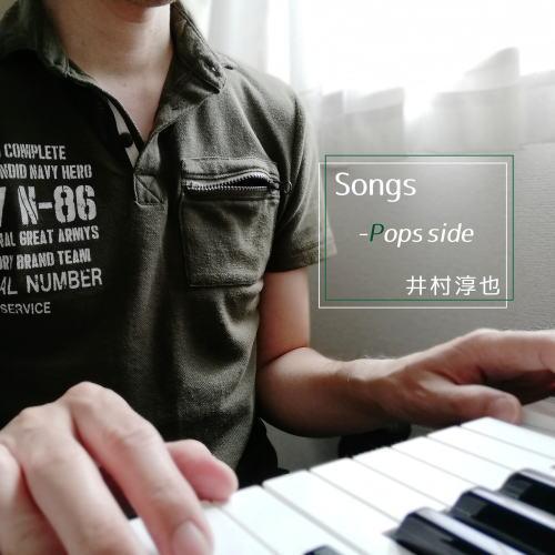 ソングメーカー代表井村淳也のオリジナルアルバムSongs Pops sideジャケット