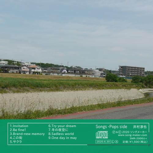 井村淳也オリジナルアルバム Songs -Pops side