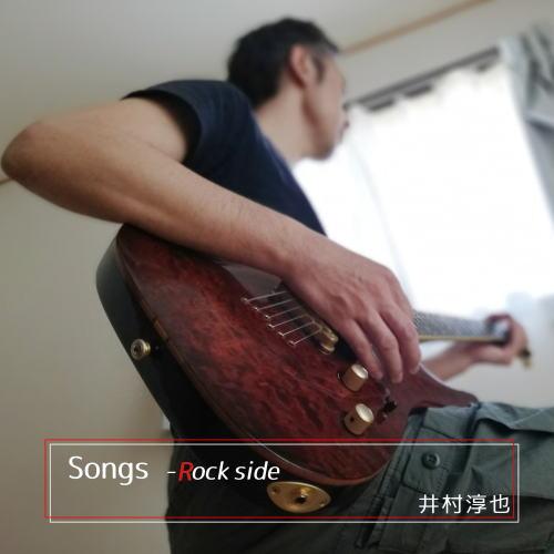 ソングメーカー代表井村淳也のオリジナルアルバムSongs Rock sideジャケット