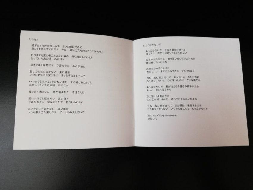 ソングメーカー代表井村淳也のオリジナルアルバムSongs 歌詞カード