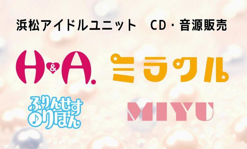 浜松アイドルユニットCD・音源販売