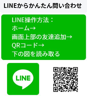 LINEから問い合わせ